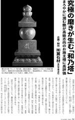 2017「月刊石材」9月号