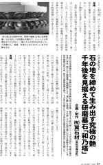 2017「月刊石材」12月号