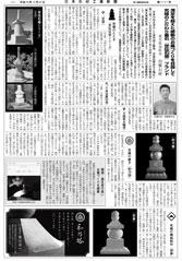 2017「石材新聞」10月25日号5面167.5×245